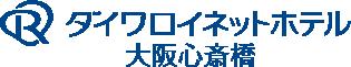 ダイワロイネットホテル大阪心斎橋