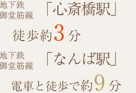 tikatetu 御堂筋線心斎橋駅徒歩約3分、地下鉄御堂筋線なんば駅から電車と徒歩で約9分