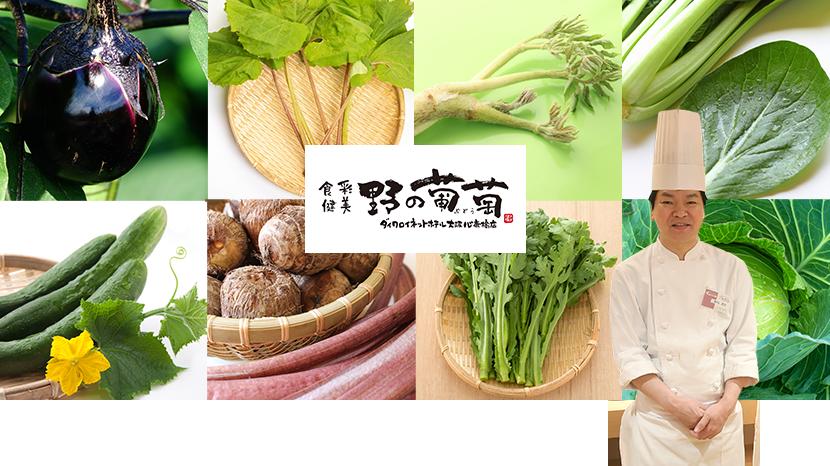 食彩健美 野の葡萄(ぶどう) ダイワロイネットホテル大阪心斎橋店