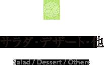 サラダ・デザート・他