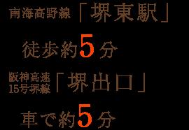 南海高野線「堺東駅」西口より徒歩約5分