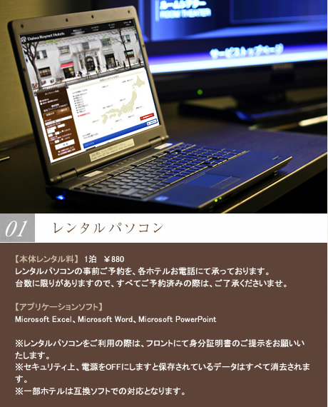 レンタルパソコン