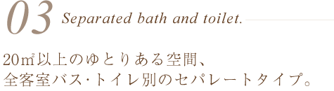 全客室バス・トイレ別のセパレートタイプ