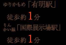 ゆりかもめ「有明駅」徒歩約1分 りんかい線「国際展示場駅」徒歩約1分