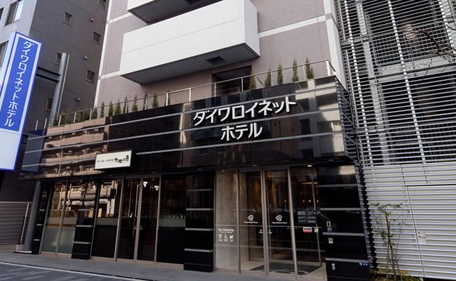 ダイワロイネットホテル東京赤羽へのアクセス