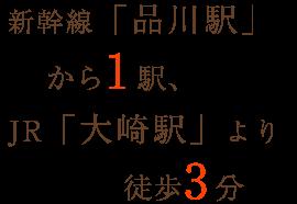 新幹線「品川駅」から1駅、JR「大崎駅」より徒歩3分