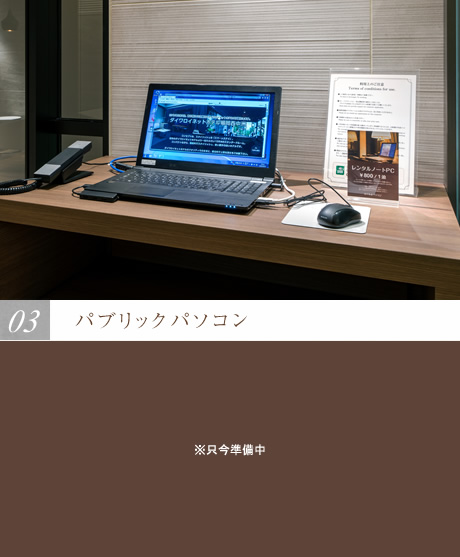 パブリックパソコン