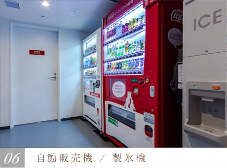 自動販売機/製氷機