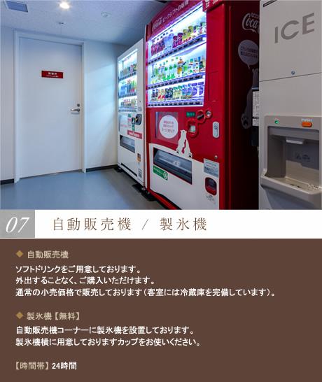 自動販売機、製氷機