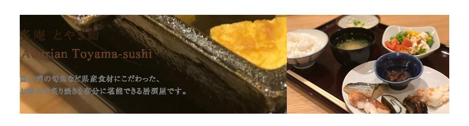 炙り庵とやま鮨