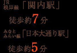 JR根岸線「関内駅」徒歩約7分 みなとみらい線「日本大通り駅」徒歩約5分