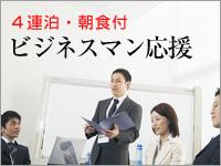 4連泊シングルプラン■ビジネスマンを応援【旭川駅真正面】朝食付き