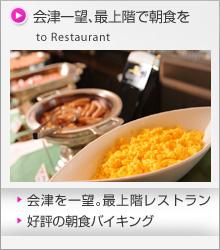 会津一望、最上階で朝食を