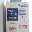 有料TVカード販売機