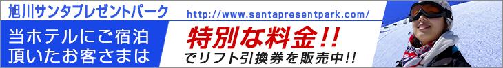 旭川サンタプレゼントパーク 当ホテルにご宿泊頂いたお客さまは特別な料金でリフト引換券を販売中!!