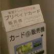 有料CS放送 カード販売機