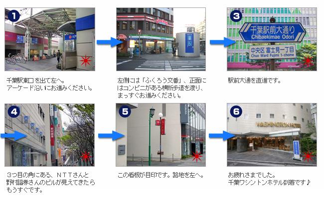 JR千葉駅からの道順のご案内