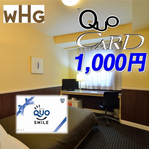 ☆【便利なクオカード】¥1,000セット宿泊プラン☆
