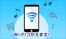 高速インターネットLAN回線(無料)