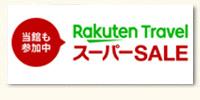《特典付き》『 QUOカード付(1000円分)宿泊プラン 』 ◎朝食付き