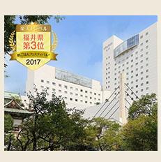 ホテルフジタ福井