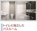トイレと独立したバスルーム