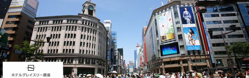 東京・銀座周辺観光