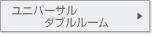 【南館】ユニバーサルツインルーム