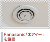 Panasonic「エアイー」を設置