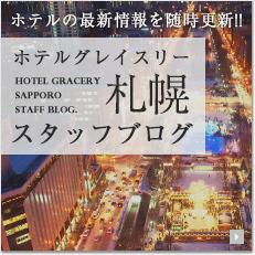 ホテルグレイスリー札幌スタッフブログ