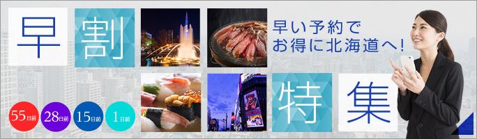 【早割特集】早い予約でお得に北海道へ!
