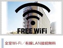 全室Wi-Fi/有線LAN接続無料