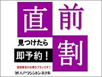 【直前割】人気NO.1!!★室数限定★見つけたら即予約!<シングル素泊り>