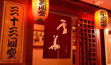 三十三間堂(2階)