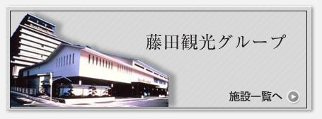 藤田観光グループ