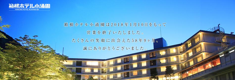 箱根ホテル小涌園は2018年1月10日をもって営業を終了いたしました。