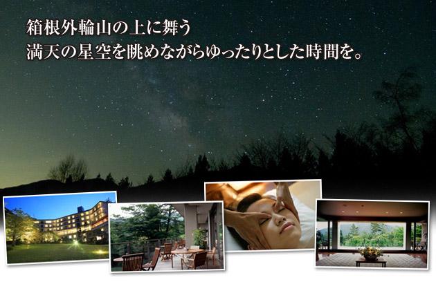 箱根内輪山の上を舞う、満天の星空を眺めながら