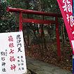 毘沙門天【駒形神社】