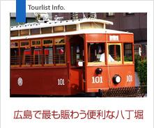 広島で最も賑わう便利な八丁堀