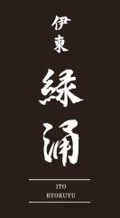伊東 緑涌(りょくゆう)