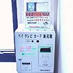 VOD(ビデオ・オン・デマンド)カード販売機