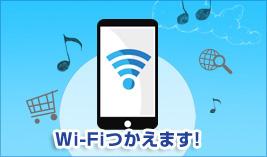 全室高速LAN・Wi-Fi接続無料