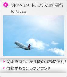 関空へシャトルバス無料運行