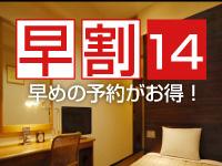 【早割り14プラン】早めの予約がお得!◆14日前まで受付◆