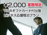 \2,000VISAギフトカード付★出張・ビジネス応援宿泊プラン★室数限定