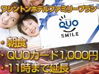 【ワシントンホテルファミリープラン】朝食&QUOカード1000円付♪11時まで延長OK!