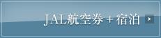 JAL航空券+宿泊セット