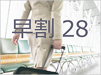 【早割28】【朝食付き】さき楽28日前までに予定が決まればコレ!佐世保駅から徒歩3分♪