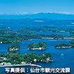 日本三景の松島