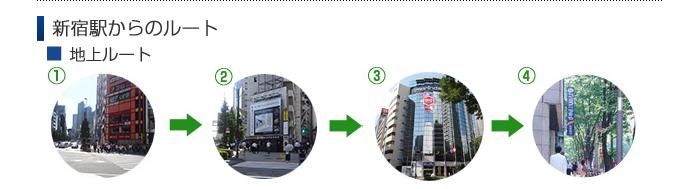 新宿駅からのルート 地上ルート
